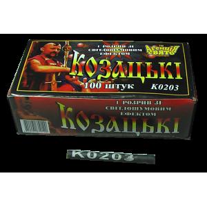 Козацькі К 0203