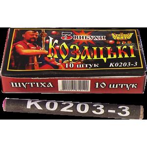 """К 0203-3""""Козацькі"""", 1у/10шт, 25/10/10"""