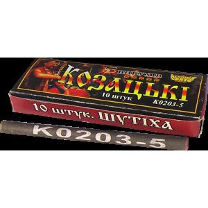 """К 0203-5""""Козацькі"""", 1у/10шт, 25/10/10"""