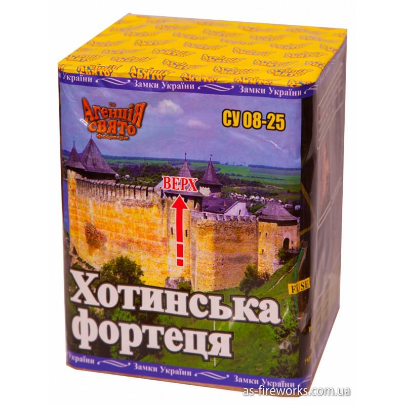 """Феєрверк """"Хотинська фортеця"""" Салютна установка 008-25"""